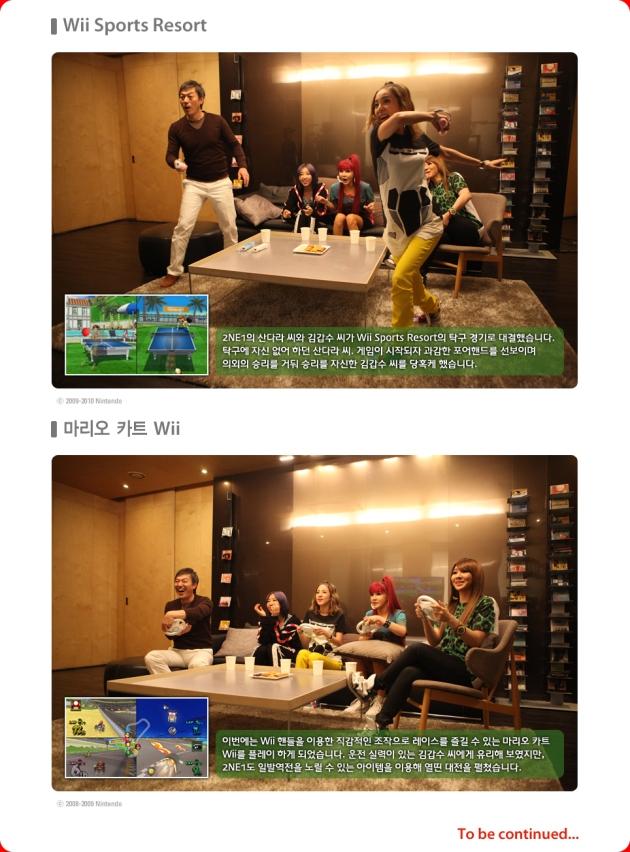 2NE1 pour Nintendo Wii Content_base